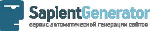 sapientgenerator.ru автоматическая генерация сайтов